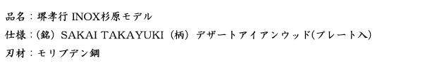 品名:堺孝行 INOX杉原モデル.png