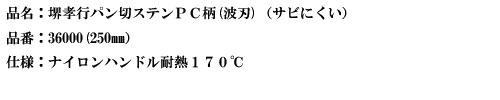 品名:堺孝行パン切ステンPC柄(波刃)(サビにくい).png