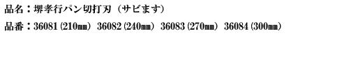 品名:堺孝行パン切打刃(サビます).png