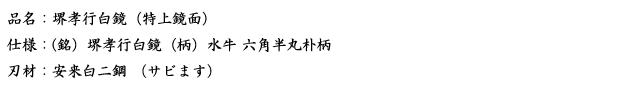 品名:堺孝行白鏡(特上鏡面).png