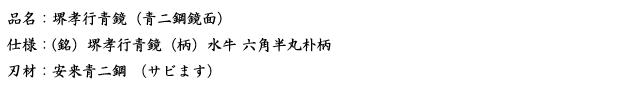 品名:堺孝行青鏡.png