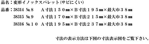 品名:変形イノックスパレット(サビにくい).png