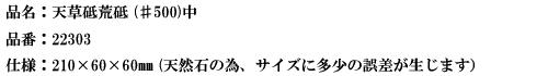 品名:天草荒砥石(♯500)中.png