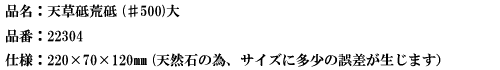 品名:天草荒砥石(♯500)大.png