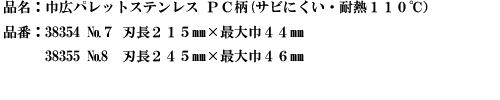 品名:巾広パレットステンレス PC柄(サビにくい・耐熱110度).png