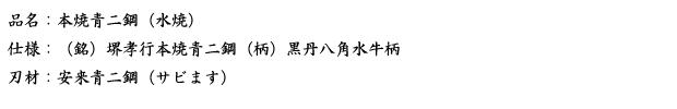 品名:本焼青二鋼 (水焼).png