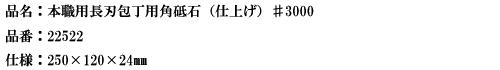 品名:本職用長刃包丁角砥石 (仕上げ)♯3000.png