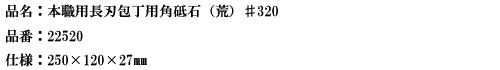 品名:本職用長刃包丁角砥石 (荒)♯320.png