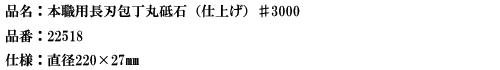 品名:本職用長刃包丁角砥石(仕上げ)♯3000.png