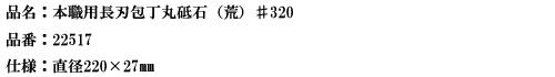 品名:本職用長刃包丁角砥石(荒)♯320.png