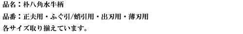 品名:朴八角水牛柄.png