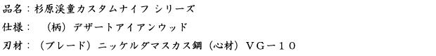 品名:杉原渓童カスタムナイフ シリーズ.png