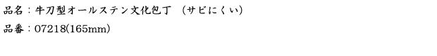品名:牛刀型オールステン文化包丁 (サビにくい) 2.png