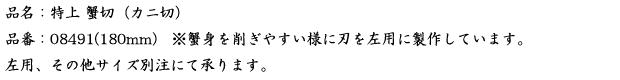 品名:特上 蟹切 (カニ切).png