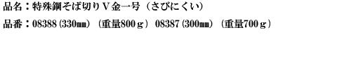 品名:特殊鋼そば切りV金一号(さびにくい).png