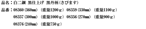 品名:白二鋼 黒仕上げ 黒丹柄(さびます).png