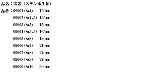 品名:盛箸(ステン水牛柄).png