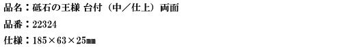 品名:砥石の王様 台付(中 仕上)両面.png