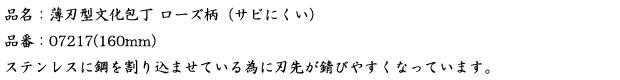 品名:薄刃型文化包丁 ローズ柄 (サビにくい) 2.png