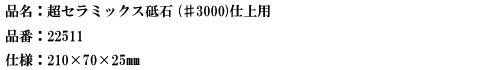 品名:超セラミックス砥石(♯3000)仕上用.png