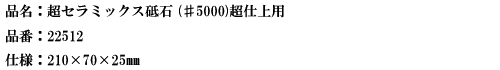 品名:超セラミックス砥石(♯5000)超仕上用.png