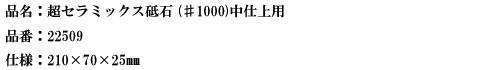 品名:超セラミックス砥石(♯1000)中仕上用.png