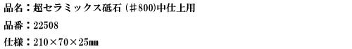 品名:超セラミックス砥石(♯800)中仕上用.png