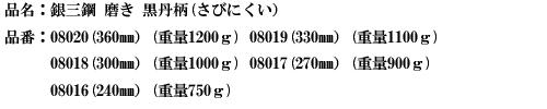 品名:銀三鋼 磨き 黒丹柄(さびにくい).png