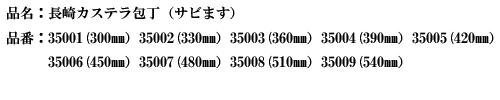品名:長崎カステラ包丁(サビます).png