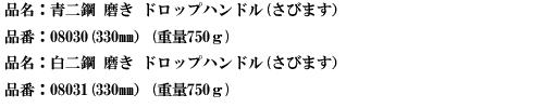品名:青二鋼 磨き ドロップハンド(さびます).png