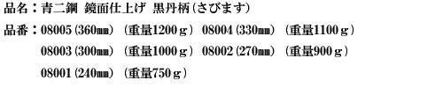 品名:青二鋼 鏡面仕上げ 黒丹柄(さびます).png