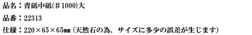 品名:青砥中砥(♯1000)大.png