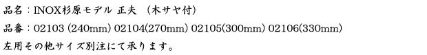 品名:INOX杉原モデル 正夫 (木サヤ付).png