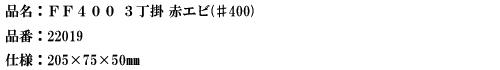 品名:FF400 3丁掛 赤エビ(♯400).png