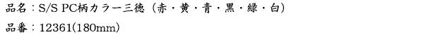 品名:SS PC柄カラー三徳 (赤・黄・青・黒・緑・白) 2.png