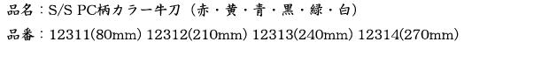 品名:SS PC柄カラー牛刀 (赤・黄・青・黒・緑・白) 2.png