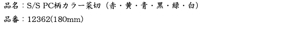 品名:SS PC柄カラー菜切 (赤・黄・青・黒・緑・白) 2.png