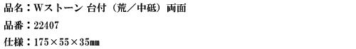 品名:Wストーン 台付(荒 中砥)両面.png