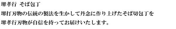 堺孝行 そば包丁.png