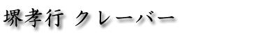 堺孝行 クレーバー.png