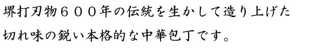 堺打刃物600年の~.png