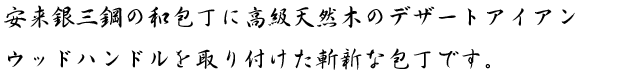 安来銀三鋼の~.png