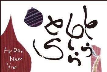 2010光三郎の年賀.jpg