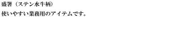 盛箸(ステン水牛柄).png