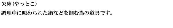 矢床(やっとこ).png