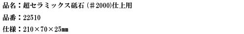 超セラミックス砥石(♯2000)仕上用.png