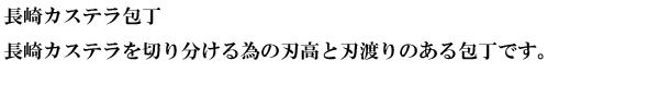 長崎カステラ包丁.png