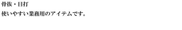骨ヌキ 目打.png
