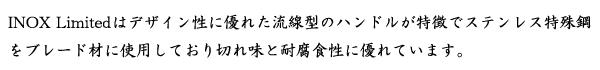 INOX Limitedは~.png