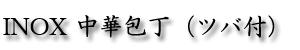 INOX 中華包丁(ツバ付).png
